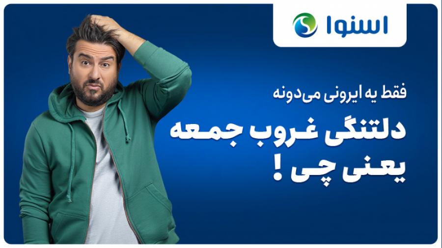 تعمیر تلویزیون اسنوا در تبریز